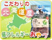 北海道ベニスンエゾ鹿愛犬用おやつ