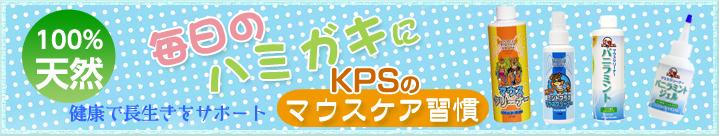 KPSマウスクリーナーシリーズ