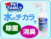 PETFAMILYスーパーアルカリイオン水【送料無料】