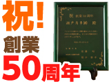 祝!創業50周年