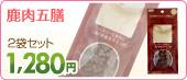 鹿肉五膳 2袋セット1,178円