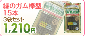 緑のガム棒型15本 3袋セット 1,218円