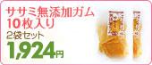 ササミ無添加ガム12枚入り 2袋セット 1,950円