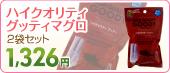 ハイクオリティグッティマグロ 2袋セット 698円